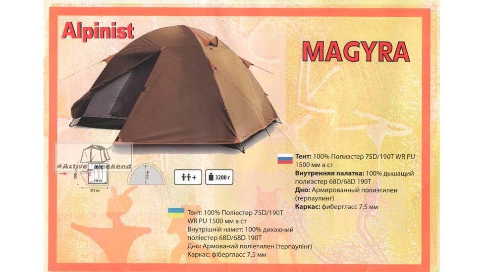 Палатка 2-х (+1)  местная  Alpinist Magyra