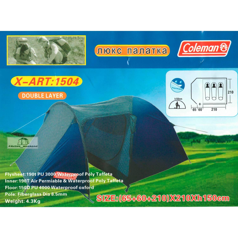 Палатка 3-х местная Coleman X-1504