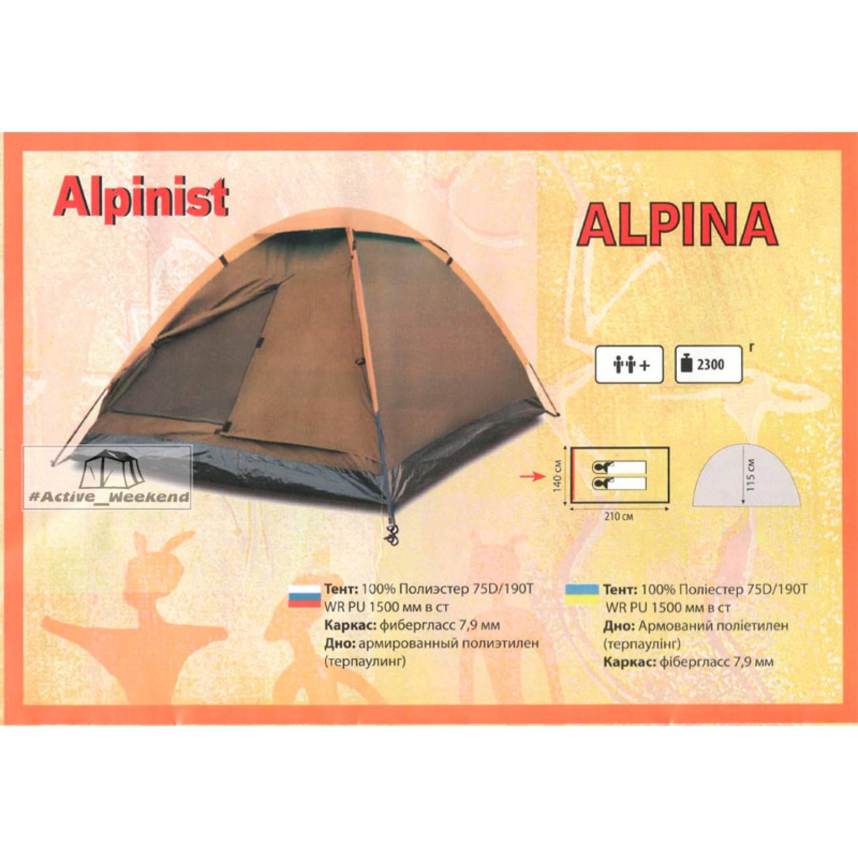 Палатка 2-х местная Alpinist Alpina