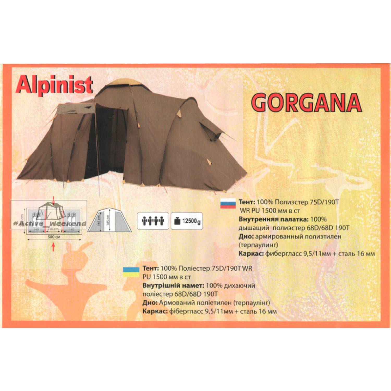Палатка 4-х местная Alpinist Gargana