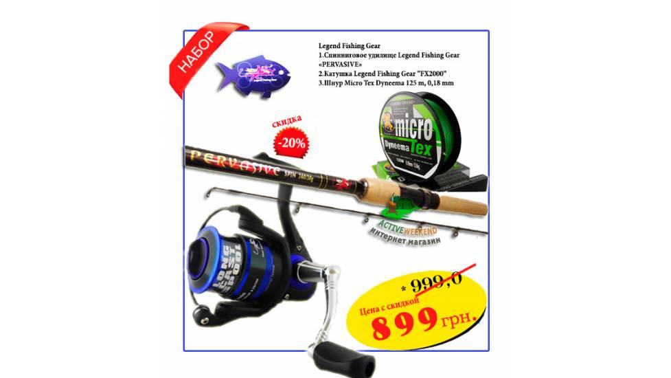 Набор спиннинговый Legend Fishing Gear