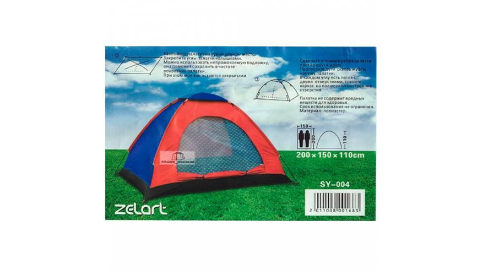 Палатка ShengyuanSY-004 2-х местная