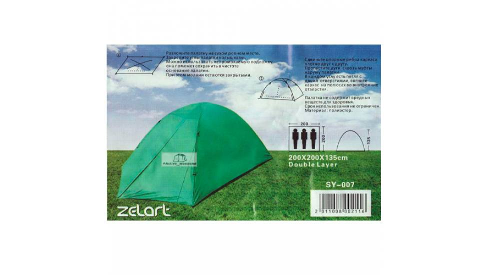 Палатка Shengyuan SY-007 3-х местная с тентом