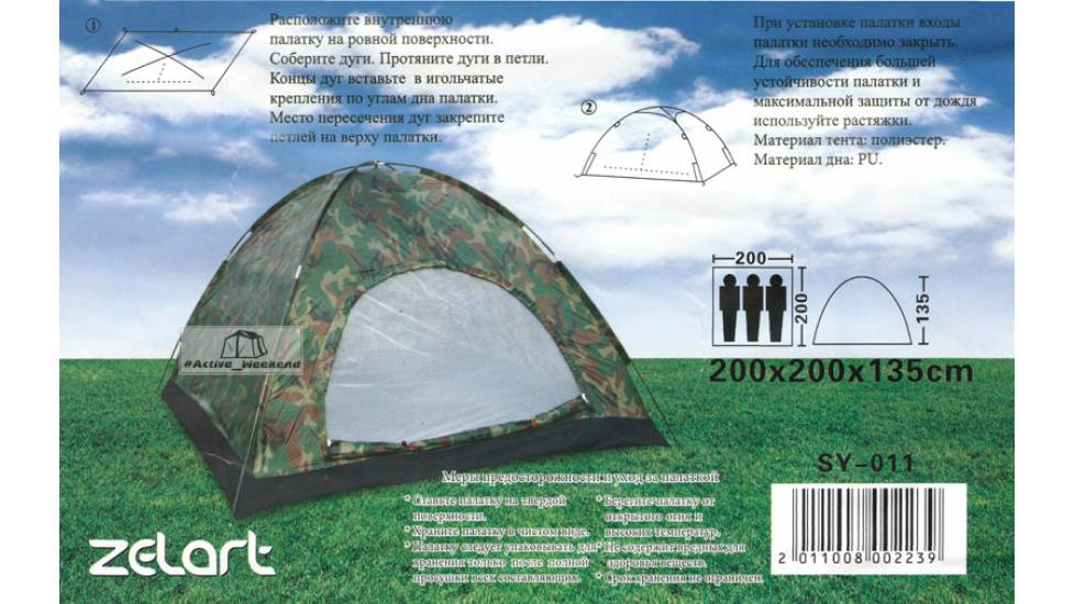 Палатка трехместная Shengyuan SY-011