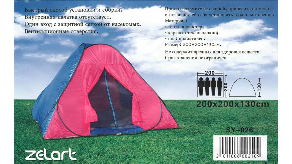 Палатка  автомат четырехместная Shengyuan SY-026