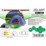 Палатка Shengyuan SY-A02-BL 2X с автоматическим каркасом