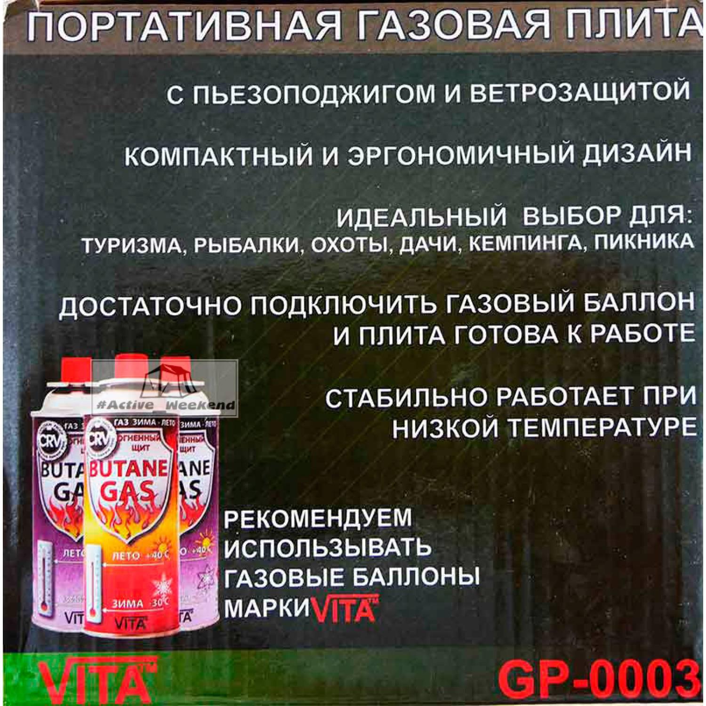 Газовая горелка с ветрозащитой Vita Kovab