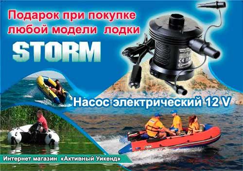 Надувные лодки STORM